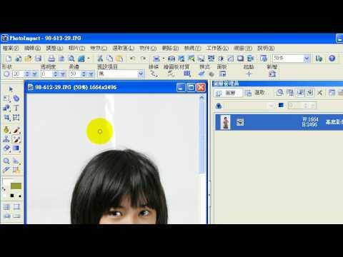 PhotoImpact-10繪圖軟體教學-仿製工具 仿製畫筆 - YouTube
