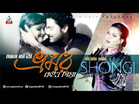 VROMOR KOIYO GIYA by Shongi | Jahid Bashar Pankaj | Bangla New Song 2016 | Sangeeta