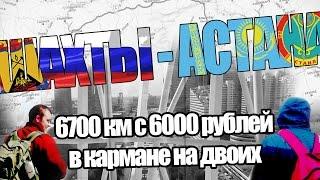 Шахты - Астана. 6700 км с 6000 рублей на двоих.