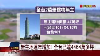 【非凡新聞】負荷不了地價稅拒繼承 全國無主地暴增