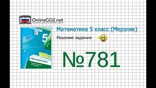 Задание №781 - Математика 5 класс (Мерзляк А.Г., Полонский В.Б., Якир М.С)