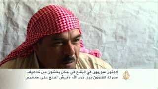 سوريون في البقاع يخشون تداعيات معركة القلمون