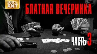 БЛАТНАЯ ВЕЧЕРИНКА 3 - Шансон для братвы (2021) | Русский Шансон