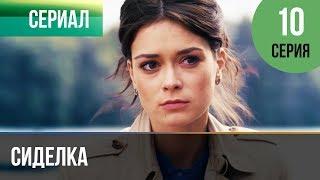 ▶️ Сиделка 10 серия - Мелодрама | Фильмы и сериалы - Русские мелодрамы