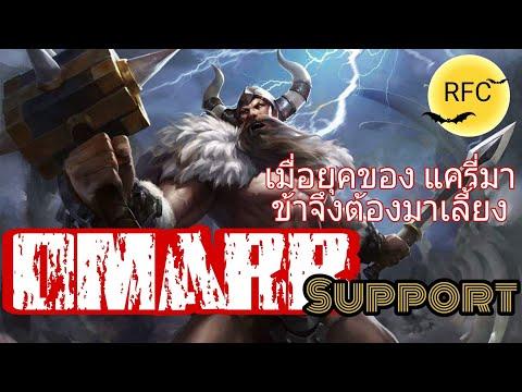 (รีวิว RoV)Omarr: Support ยังไงก็ได้ให้ทีมชนะ