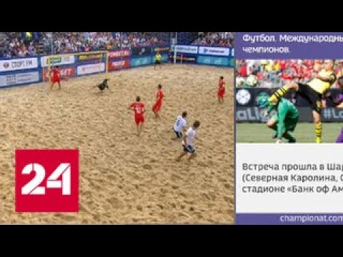 Сборная России по пляжному футболу выиграла домашний этап Евролиги - Россия 24