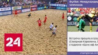Смотреть видео Сборная России по пляжному футболу выиграла домашний этап Евролиги - Россия 24 онлайн