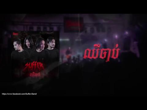 ឈឺចាប់ Chheu Chab - SUFFER「Official Audio」