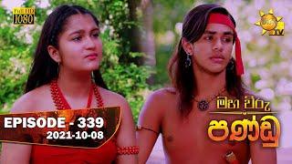 Maha Viru Pandu | Episode 339 | 2021-10-08 Thumbnail