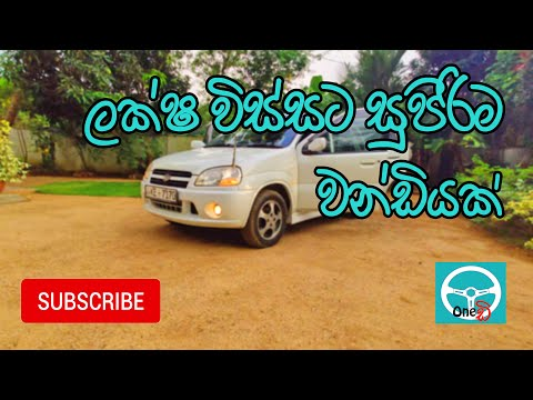 Suzuki Swift 1.3_2004 - Sinhala Review (OneDi Review)