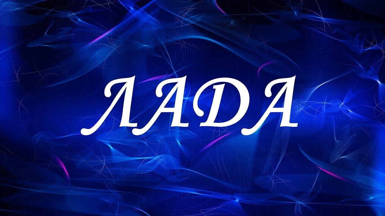 Значение имени Лада. Женские имена и их значения