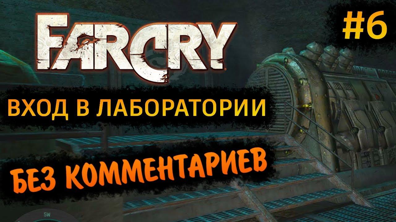 Far Cry 1 Прохождение Без Комментариев на Русском на ПК - Часть 6: Вход в лаборатории