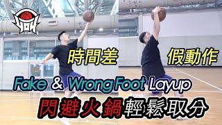 籃球教學 - 必學攻擊腳步輕鬆上籃拿分,還能有效閃避追魂鍋 Fake Layup u0026 Wrong Foot Layup|yo4籃球