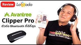 T3B:รีวิว Lazada Avantree Clipper Pro ตัวรับสัญญาณบลูทูธ ที่ดีที่สุด | Avantree