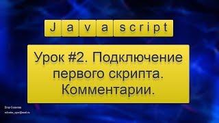 Урок Javascript #2. Подключение первого скрипта. Комментарии Javascript.