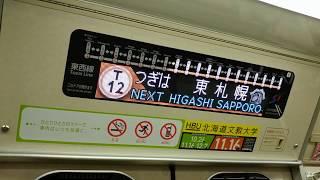 【フルカラー車内表示動作】札幌市営地下鉄 8000形(826編成)T01宮の沢 ゆき 東西線 T13白石 → T09大通