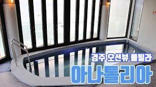 경주 풀빌라펜션 감포 아나톨리아 파노라마 오션뷰 온수 …
