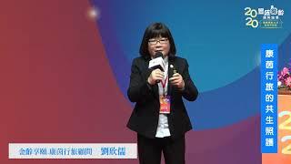 康茵行旅的共生照護-康茵行旅顧問劉欣儒