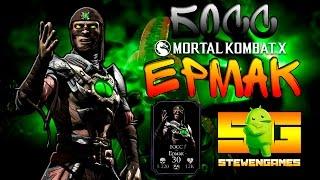 Mortal Kombat X (Android) || Кенши VS Ермак (Босс) || Кто Лучше?(, 2015-08-07T23:26:18.000Z)
