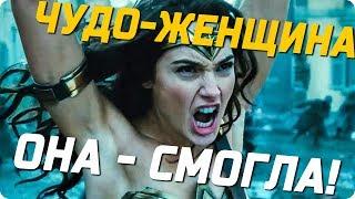Чудо-женщина – Обзор / Лучший фильм DC Comics или очередной провал?