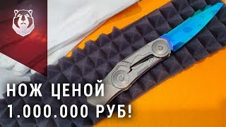 The most expensive knife! Part 1