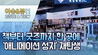 [MTN hip] 책부터 굿즈까지…'애니메이션 성지'로…