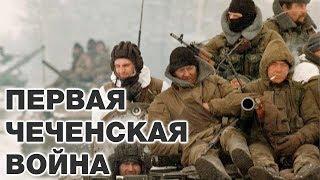 25 лет Первой чеченской. Нужна была война?