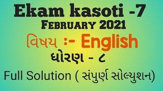 Download lagu Dhoran 8 ekam kasoti 7 February 2021 solution