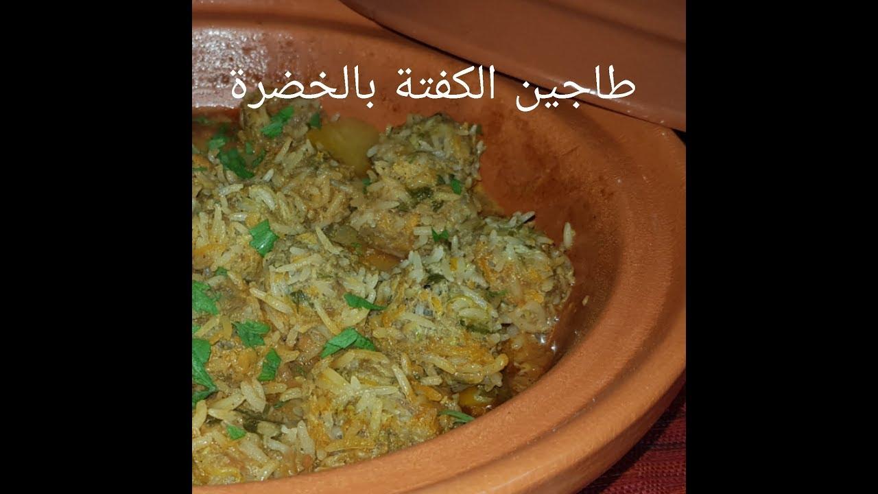 مطبخ ام وليد طاجين الكفتة بالروز و الخضرة