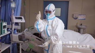 群星共同演绎抗疫情公益歌曲《我们一定会胜利》【中国电影报道 | 20200131】