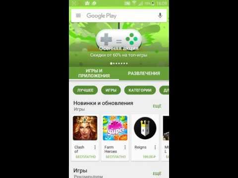 Что делать если не скачивается приложение из Google Play ?