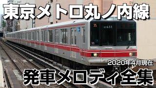 東京メトロ丸ノ内線 発車メロディ全集