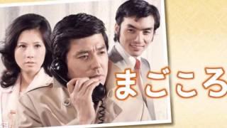 1973年のTBSドラマ 「まごころ」(竹脇無我、大原麗子、西郷輝彦、ほ...