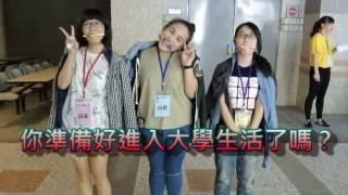 105庚新啟航 新生開學典禮影片