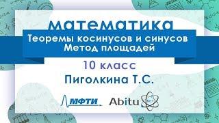 Лекторий ЗФТШ. Математика 10 класс.Теоремы косинусов и синусов. Метод площадей
