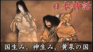 【衝撃】日本神話に登場するイザナギ、イザナミの国生み、神生みのとんでもエピソード。