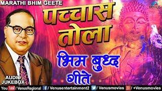 पच्चास ताेला | Pacchhas Tola | Samarthak & Dinkar Shinde | JUKEBOX | Best Marathi Bhim Buddha Geete