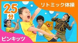 25分連続ピンキッツリトミック体操の歌の集め | 恐竜ごっこからしつけのお風呂体操まで | ピンキッツ童謡