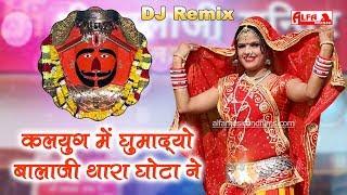 Balaji Special कलयुग में घुमादयो बालाजी थारा घोटा ने | Hanuman Bhajan | DJ Remix | 2019