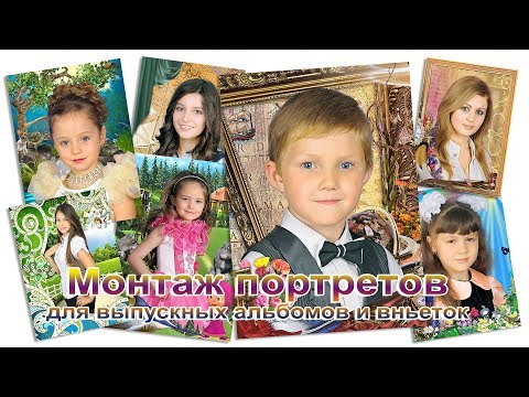Монтаж портретов для альбомов и виньеток в Photoshop с помощью SmartActions.