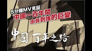 [中國-百年之路]5分鍾MV帶你見証中國一百年間由弱到強的巨變。