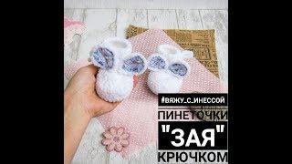 """Пинетки """"Зая"""". Вяжем красивые пинетки крючком /How to knit booties"""