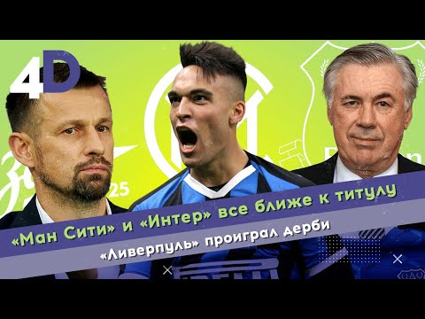 «Ман Сити» и «Интер» все ближе к титулу | «Ливерпуль» проиграл дерби | «Спартак» и «Зенит» без Кубка