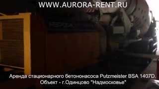 ООО АВРОРА - аренда бетононасоса стационарного Putzmeister BSA 1407D(, 2014-09-12T20:25:56.000Z)