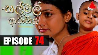 සල් මල් ආරාමය | Sal Mal Aramaya | Episode 74 | Sirasa TV Thumbnail
