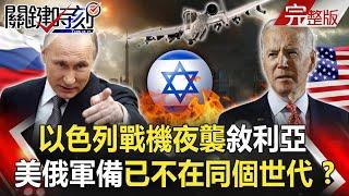 【關鍵時刻】20210114 連環炸!以色列戰機夜襲敘利亞來去自如 東亞寒潮籠罩北韓大同江結冰! 劉寶傑