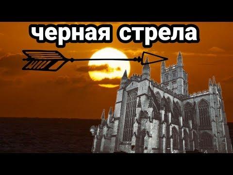 Черная стрела , исторический фильм, мелодрама,Советские фильмы
