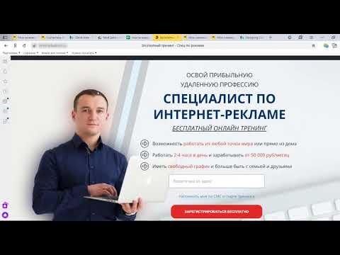 29. Настройка рекламы для прибыльной связки