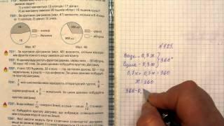 Задача 725, Математика, 6 клас, Тарасенкова 2014