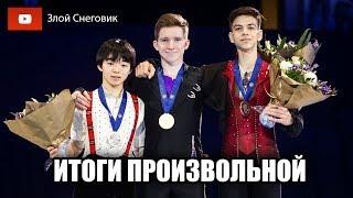 ИТОГИ ПРОИЗВОЛЬНОЙ ПРОГРАММЫ Юноши Чемпионат Мира среди Юниоров 2020 в Таллине
